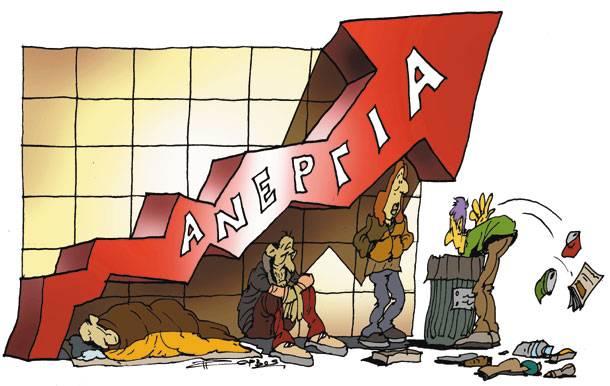 anergia-2